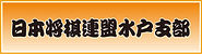 FUYOU杯茨城県アマ将棋最強戦