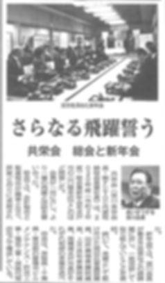 s20200221共栄会新聞HP.jpg
