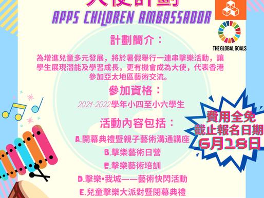 亞太兒童擊樂大使計劃 Percussive Kids - APPS Children Percussion Ambassador Scheme