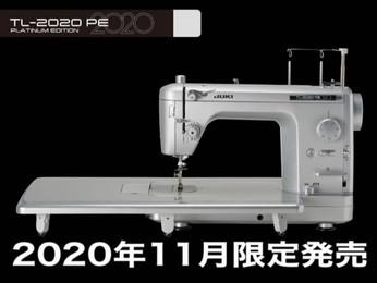 JUKI 国内800台限定 職業用ミシンTL-2020PE