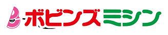 ボビンズミシンのロゴ