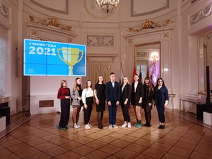 Победа в региональном этапе конкурса «Ученик года - 2021»