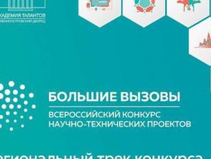Региональный трек Всероссийского конкурса научно-технических проектов «Большие вызовы»