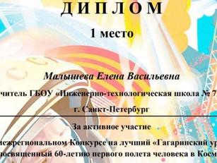 """Победа в Межрегиональном конкурсе """"Гагаринский урок"""""""