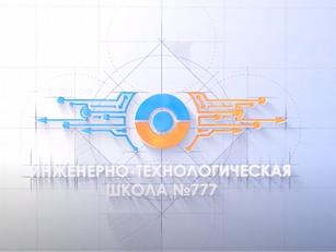 Выставка научно-технического творчества «ПитерТехноЛаб» в Инженерно-технологической школе № 777