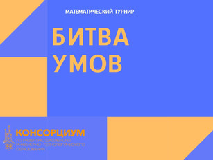 """Результаты математического турнира """"Битва умов"""""""