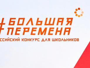 """Всероссийский конкурс для школьников """"Большая перемена"""""""