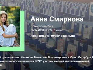 Ученики начальных классов представили свои работы на Российской молодежной научной выставке