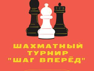 """Шахматный турнир """"Шаг вперед"""""""