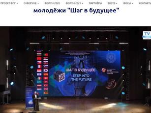 Состоялась церемония открытия форума «Шаг в будущее»