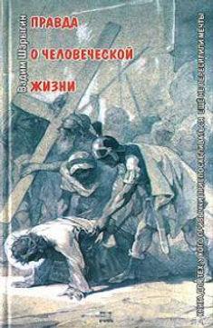 """Изображена обложка книги Вадима Шарыгина """"Правда о человеческой жизни"""", книга издана в 2007 году"""