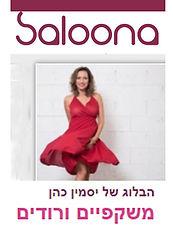 כתבה על ענבר בן יהודה סלע בבלוג של יסמין כהן בסלונה