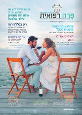 ענבר בן יהודה סלע מופיעה בכתבה של שחר שילוח במגזין פרה רפואית