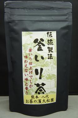 濱大松園 お茶
