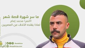 ما سر شهرة قصة شعر (النمر) محمد إمام   لماذا يقلده الآلاف من المصريين