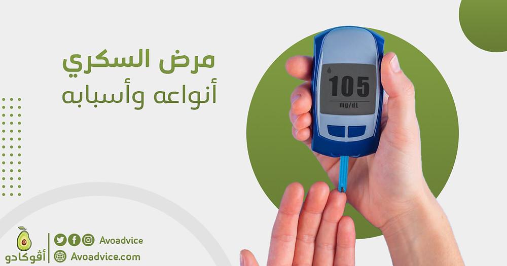 مرض السكري أنواعه وأسبابه