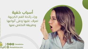 أسباب خفية وراء رائحة الفم الكريهة   تعرف عليها وعلى أنواعها وطريقة التخلص منها