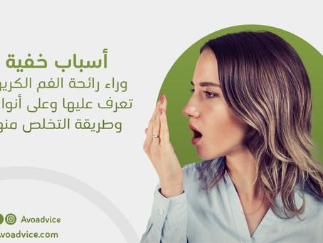 أسباب خفية وراء رائحة الفم الكريهة | تعرف عليها وعلى أنواعها وطريقة التخلص منها