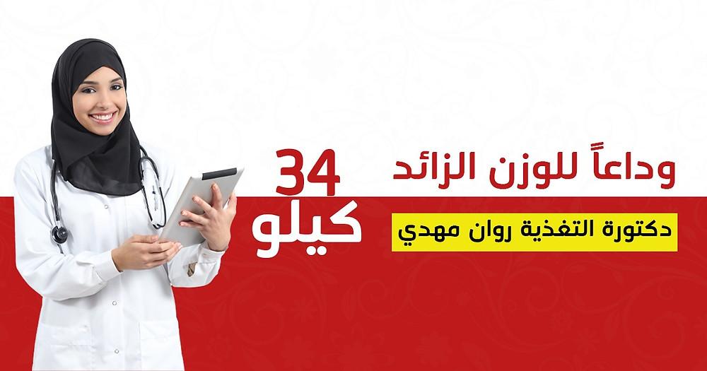 دكتورة عراقية