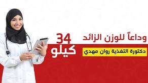 دكتورة عراقية | علاج للتخلص من الوزن الزائد | 34 كغم خلال شهر