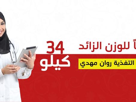 دكتورة عراقية |خسارة 34 كغم في شهر هو الحلم الذي أصبح حقيقة مع كيتو غورو