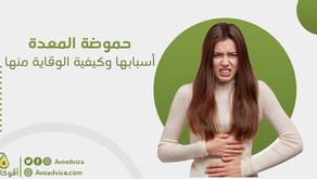 حموضة المعدة | أسبابها وكيفية الوقاية منها