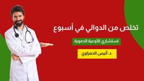 دكتور مغربي   العلاج الأفضل لمشكلة الدوالي   في أسبوع واحد فقط