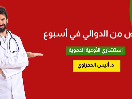 دكتور مغربي | العلاج الأفضل لمشكلة الدوالي | في أسبوع واحد فقط