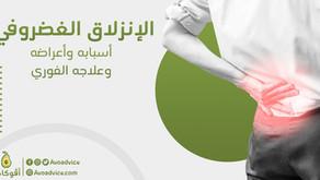 الإنزلاق الغضروفي | أسبابه وأعراضه وعلاجه الفوري