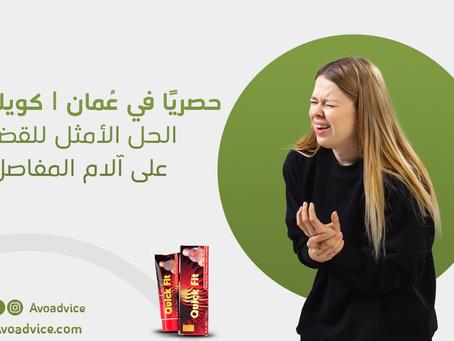 حصريًا في عُمان | كويك ڤيت الحل الأمثل للقضاء على آلام المفاصل