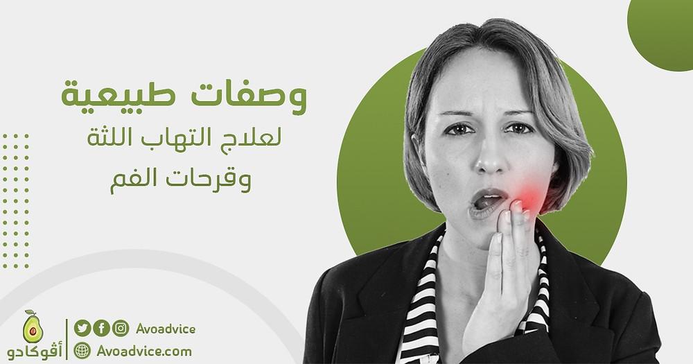 التهاب اللثة وقرحات الفم
