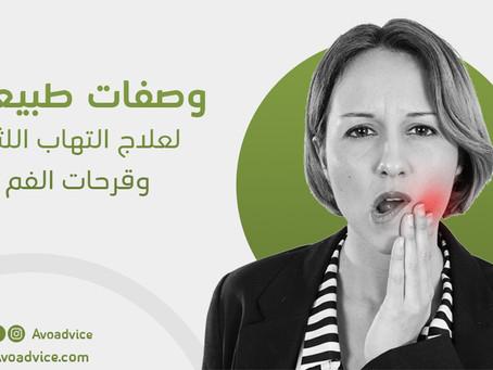 وصفات طبيعية لعلاج التهاب اللثة وقرحات الفم