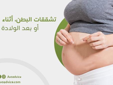 حصريًا لدى أفوكادو | TriLASTIN العلاج الجذري لتشققات البطن أثناء الحمل وبعد الولادة