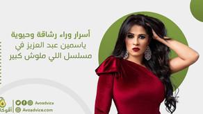 أسرار وراء رشاقة وحيوية ياسمين عبد العزيز في مسلسل اللي ملوش كبير   تعرف عليها