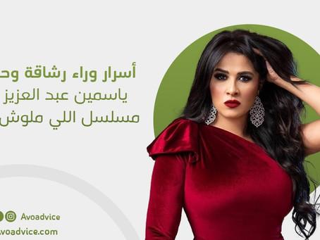 أسرار وراء رشاقة وحيوية ياسمين عبد العزيز في مسلسل اللي ملوش كبير | تعرف عليها
