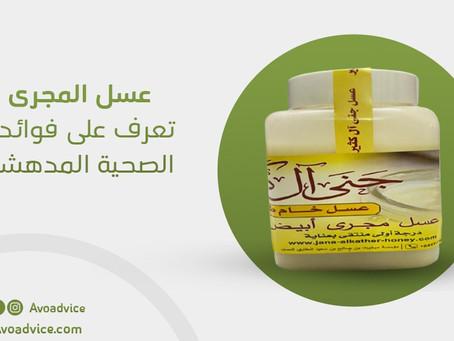 عسل المجرى | تعرف على فوائده الصحية المدهشة