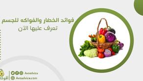 فوائد الخضار والفواكه للجسم | تعرف عليها الآن