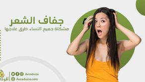 جفاف الشعر   مشكلة جميع النساء   طرق علاجها