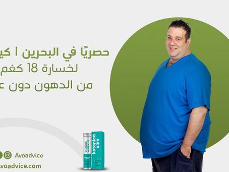 حصريًا في البحرين| كيتونيكا لخسارة 18 كغم من الدهون دون عناء