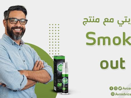 كيف تخلص عبدالله من مشكلة ادمان التدخين في أسبوع ؟