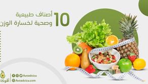 عشر وصفات طبيعية وصحية لخسارة الوزن خلال 30 يوم