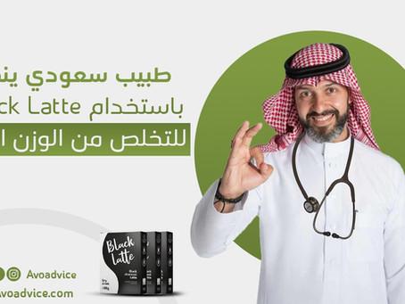 طبيب عُماني ينصح باستخدام Black Latte | للتخلص من الوزن الزائد