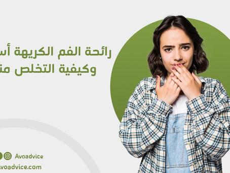 رائحة الفم الكريهة | أسبابها وكيفية التخلص منها