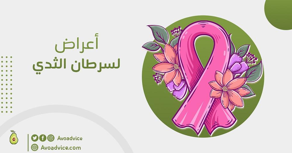 اعراض لسرطان الثدي