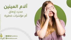 آلام العينين   مجرد إرهاق أم مؤشرات خطيرة
