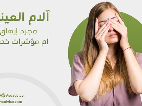 آلام العينين | مجرد إرهاق أم مؤشرات خطيرة