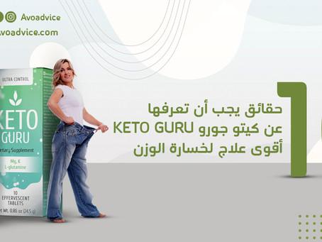 حصريًا لدى أفوكادو | كيتو جورو لخسارة 15 كغم من الدهون خلال شهر فقط