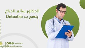 دكتور سعودي يتحدث عن منتج سحري للتخلص من رائحة الفم الكريهة   اليكم الحل  Detoxlab