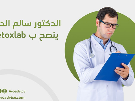 دكتور سعودي يتحدث عن منتج سحري للتخلص من رائحة الفم الكريهة | اليكم الحل |Detoxlab
