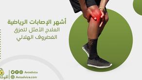 أشهر الإصابات الرياضية | العلاج الأمثل لتمزق الغضروف الهلالي